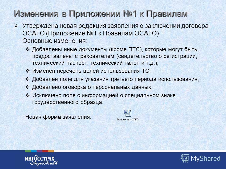 27 Документы предоставляемые при расторжении договора ОСАГО
