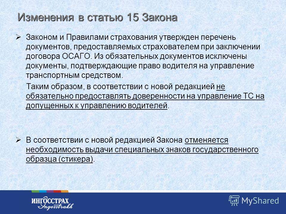 7 Изменения в статью 10 Закона (продолжение) В ранее действующей редакции предусматривалось, что для ТС зарегистрированных в иностранных государствах и временно используемых на территории РФ минимальный срок страхования равняется 15 дням. В новой ред