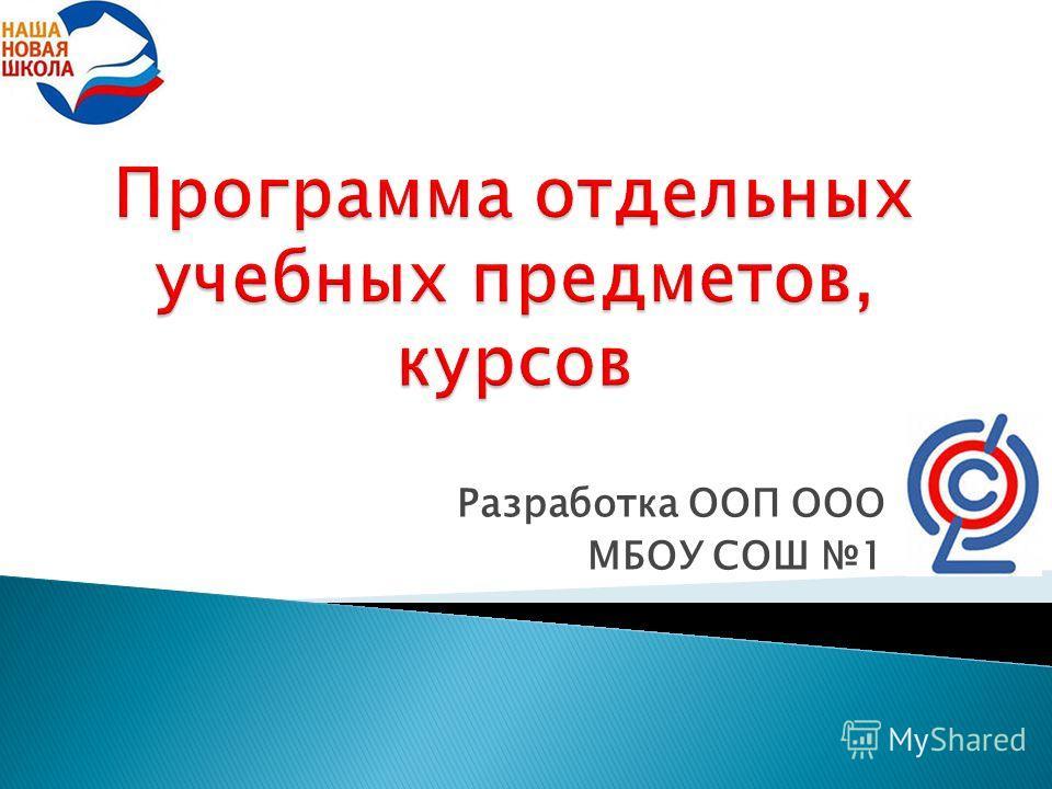 Разработка ООП ООО МБОУ СОШ 1