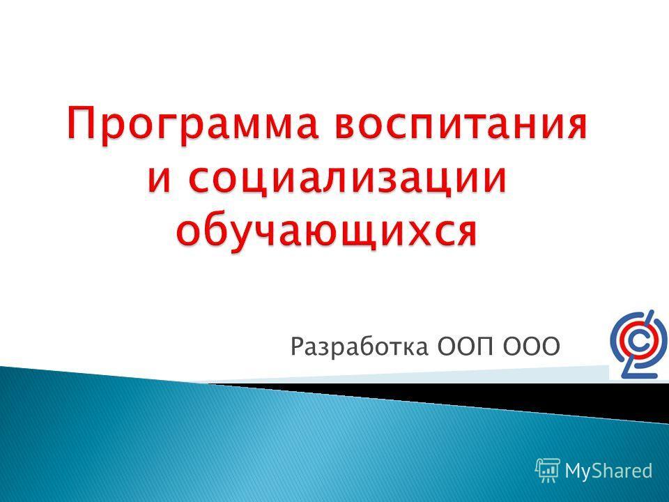 Разработка ООП ООО
