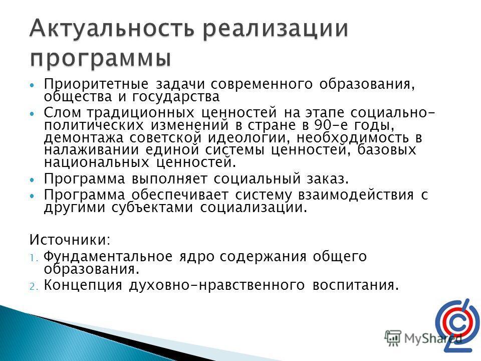 Приоритетные задачи современного образования, общества и государства Слом традиционных ценностей на этапе социально- политических изменений в стране в 90-е годы, демонтажа советской идеологии, необходимость в налаживании единой системы ценностей, баз