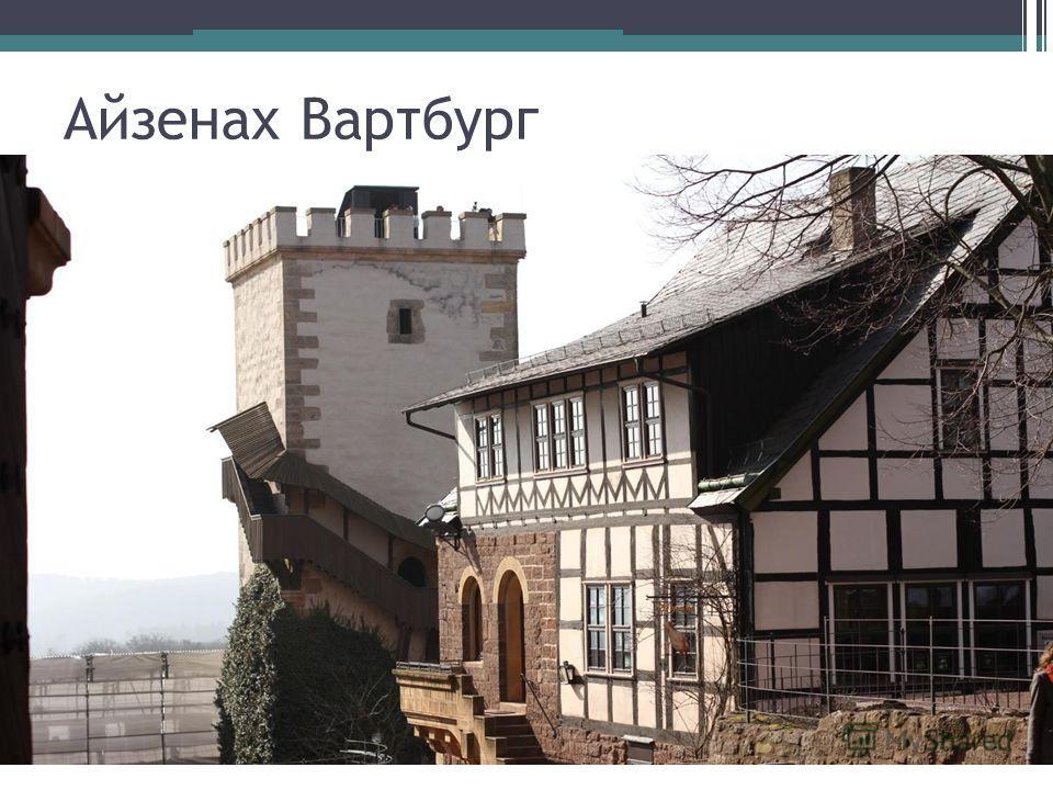 Айзенах Вартбург Мартин Лютер