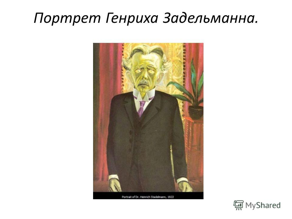 Портрет Генриха Задельманна.