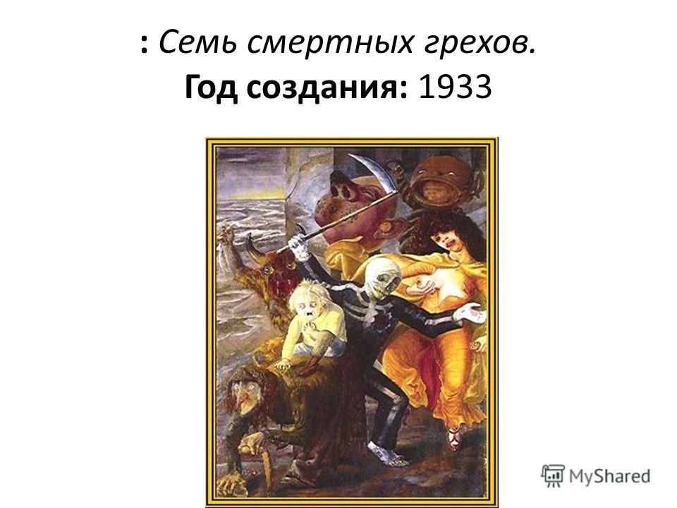 : Семь смертных грехов. Год создания: 1933