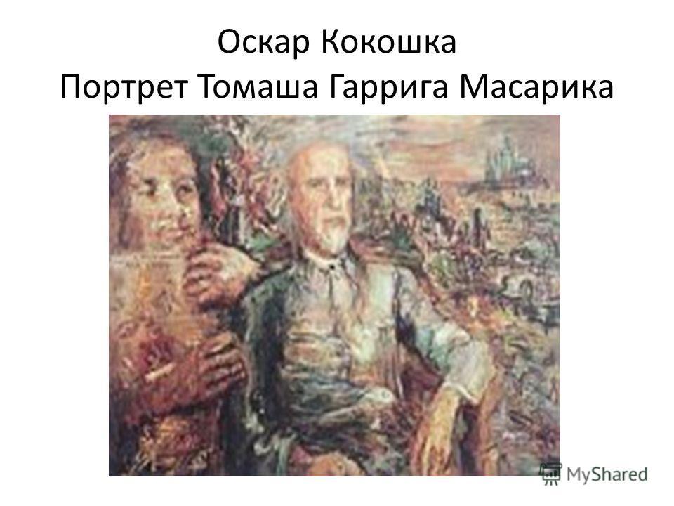 Оскар Кокошка Портрет Томаша Гаррига Масарика