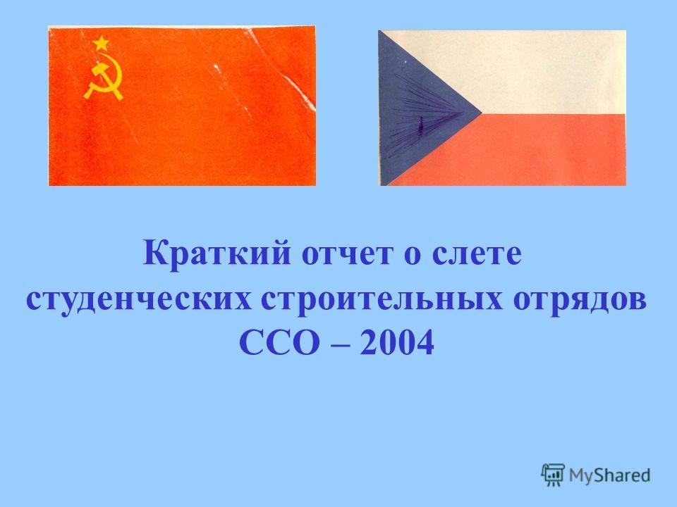 Краткий отчет о слете студенческих строительных отрядов ССО – 2004