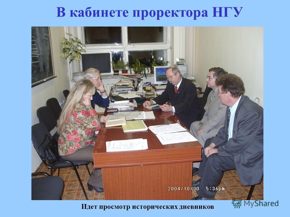 В кабинете проректора НГУ Идет просмотр исторических дневников