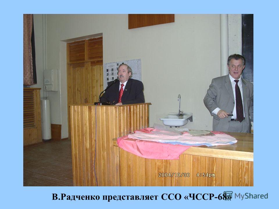 В.Радченко представляет ССО «ЧССР-68»