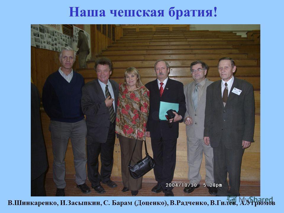 Наша чешская братия! В.Шинкаренко, И.Засыпкин, С. Барам (Доценко), В.Радченко, В.Гилев, А.Угрюмов
