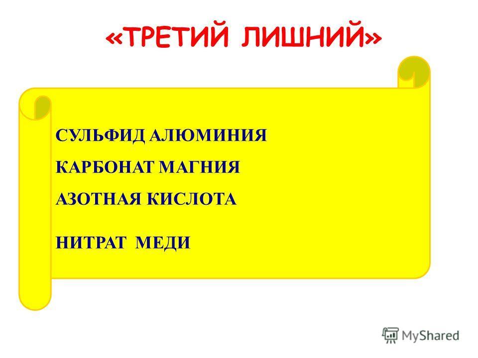 «ТРЕТИЙ ЛИШНИЙ» СУЛЬФИД АЛЮМИНИЯ КАРБОНАТ МАГНИЯ АЗОТНАЯ КИСЛОТА НИТРАТ МЕДИ