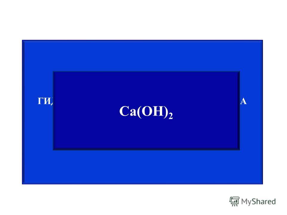 ГИДРОКСИД ДВУХВАЛЕНТНОГО МЕТАЛЛА ИМЕЕТ МОЛЕКУЛЯРНУЮ МАССУ 74. Составьте формулу этого основания. Са(ОН) 2