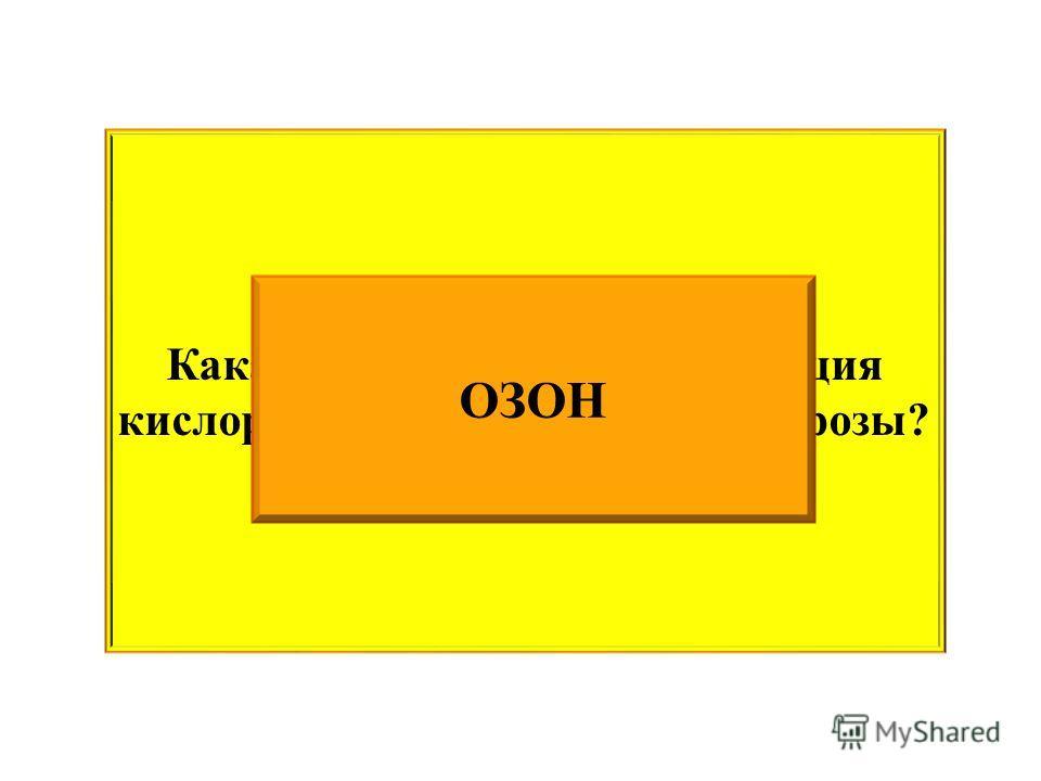 Какая аллотропная модификация кислорода образуется во время грозы? ОЗОН
