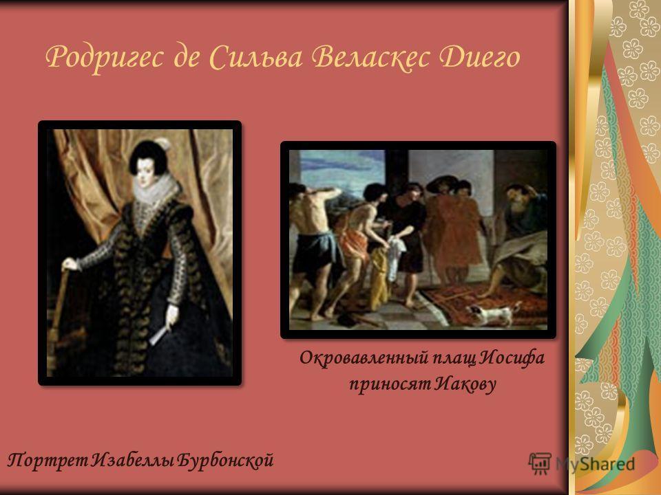 Родригес де Сильва Веласкес Диего Портрет Изабеллы Бурбонской. Окровавленный плащ Иосифа приносят Иакову
