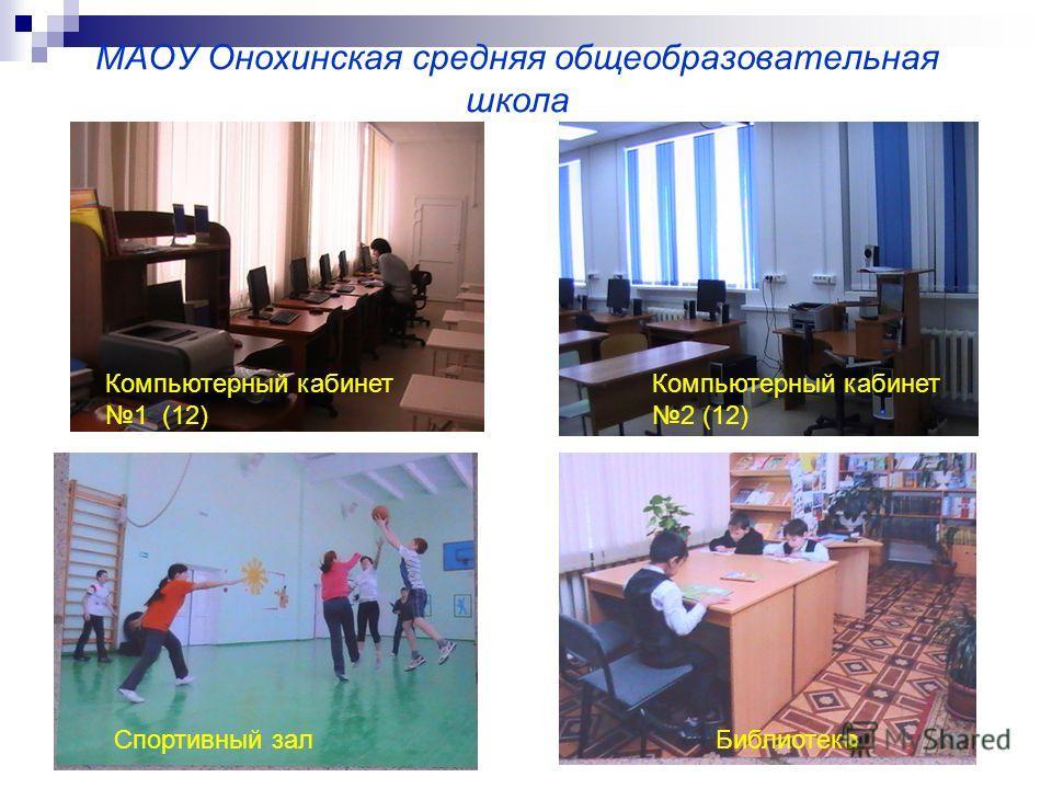 МАОУ Онохинская средняя общеобразовательная школа Компьютерный залКомпьютерный кабинет 1 (12) Компьютерный кабинет 2 (12) Спортивный зал Библиотека
