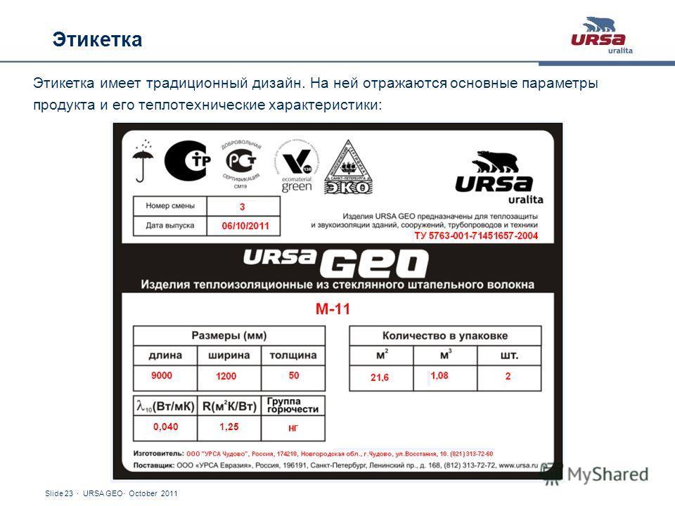 Slide 23 · URSA GEO· October 2011 Этикетка Этикетка имеет традиционный дизайн. На ней отражаются основные параметры продукта и его теплотехнические характеристики: 0,0401,25