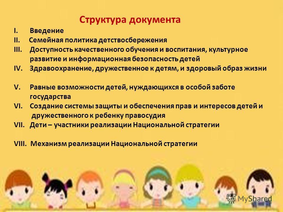 Структура документа I.Введение II. Семейная политика детствосбережения III.Доступность качественного обучения и воспитания, культурное развитие и информационная безопасность детей IV.Здравоохранение, дружественное к детям, и здоровый образ жизни V.Ра
