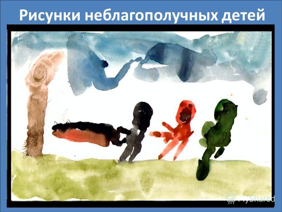 Рисунки неблагополучных детей