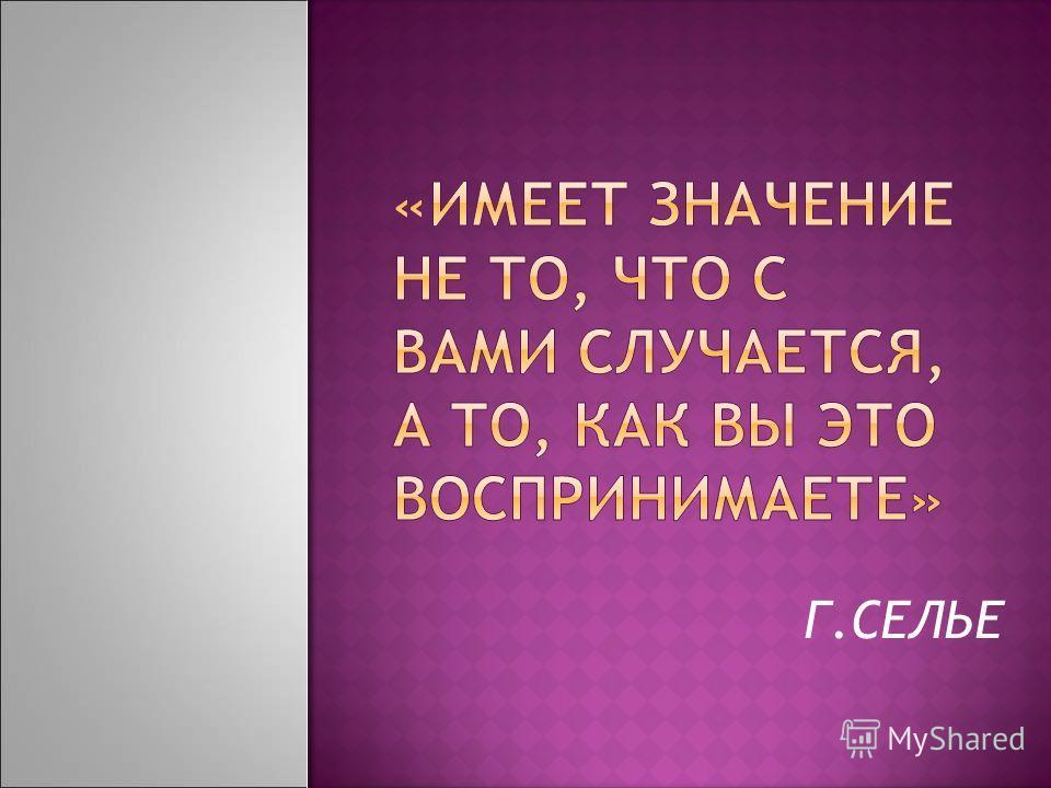 Г.СЕЛЬЕ