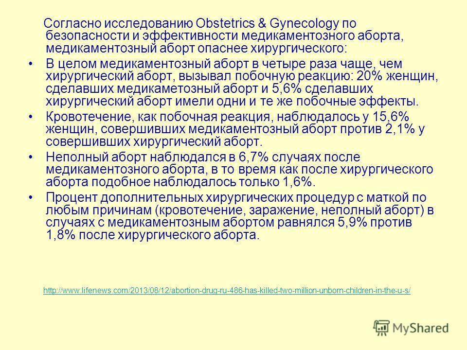 Согласно исследованию Obstetrics & Gynecology по безопасности и эффективности медикаментозного аборта, медикаментозный аборт опаснее хирургического: В целом медикаментозный аборт в четыре раза чаще, чем хирургический аборт, вызывал побочную реакцию: