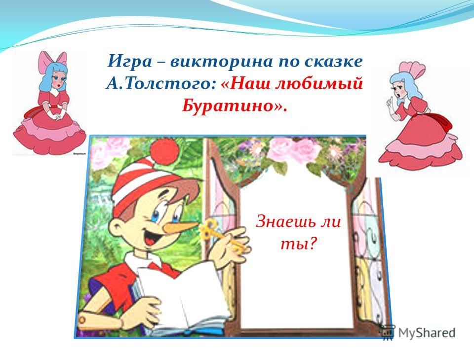 Знаешь ли ты? Игра – викторина по сказке А.Толстого: «Наш любимый Буратино».