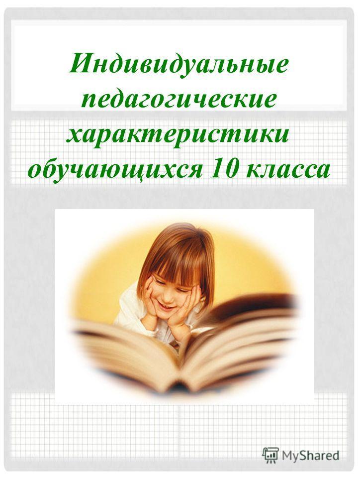 Статья 19. Общее образование [Закон