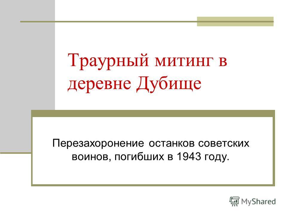 Траурный митинг в деревне Дубище Перезахоронение останков советских воинов, погибших в 1943 году.
