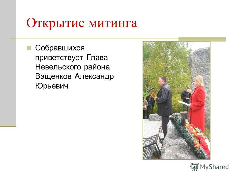 Открытие митинга Собравшихся приветствует Глава Невельского района Ващенков Александр Юрьевич
