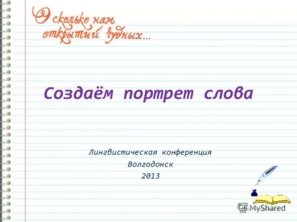 http://ku4mina.ucoz.ru/ Создаём портрет слова Лингвистическая конференция Волгодонск 2013