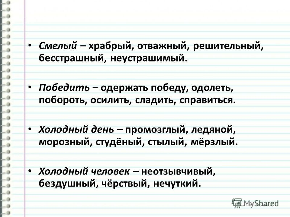 http://ku4mina.ucoz.ru/ Смелый – храбрый, отважный, решительный, бесстрашный, неустрашимый. Победить – одержать победу, одолеть, побороть, осилить, сладить, справиться. Холодный день – промозглый, ледяной, морозный, студёный, стылый, мёрзлый. Холодны
