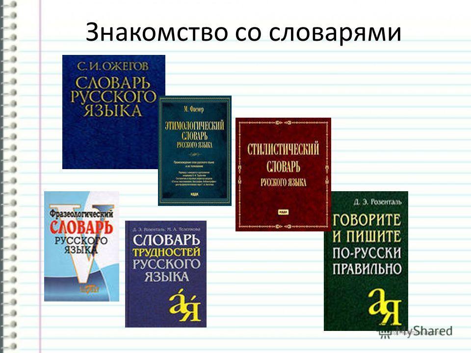 http://ku4mina.ucoz.ru/ Знакомство со словарями