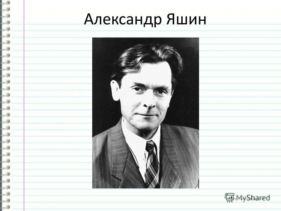 http://ku4mina.ucoz.ru/ Александр Яшин
