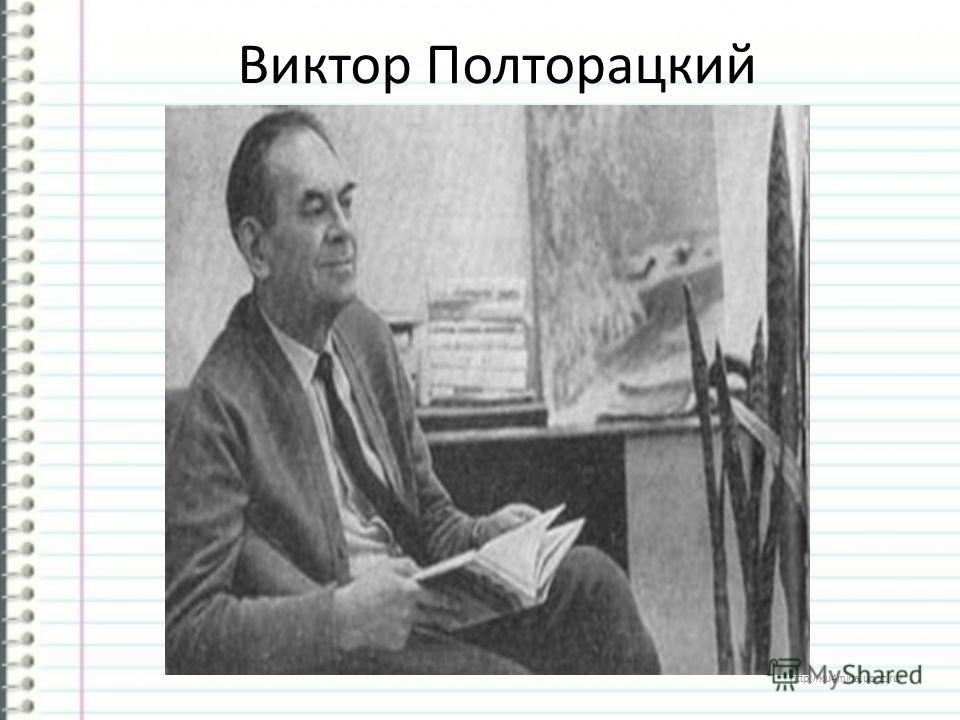 http://ku4mina.ucoz.ru/ Виктор Полторацкий