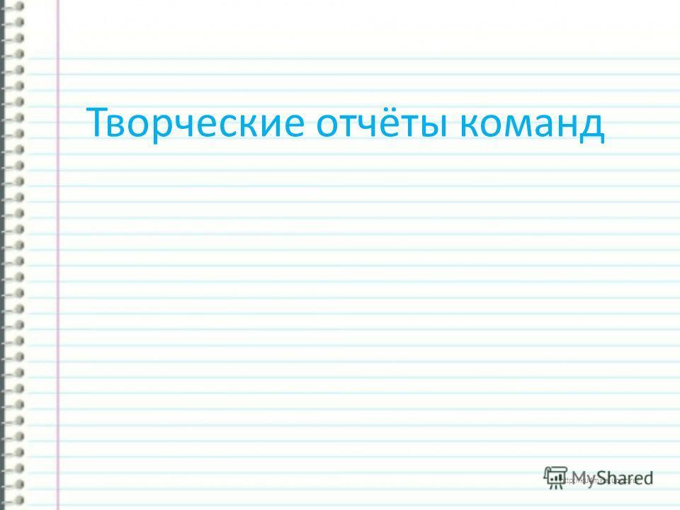http://ku4mina.ucoz.ru/ Творческие отчёты команд