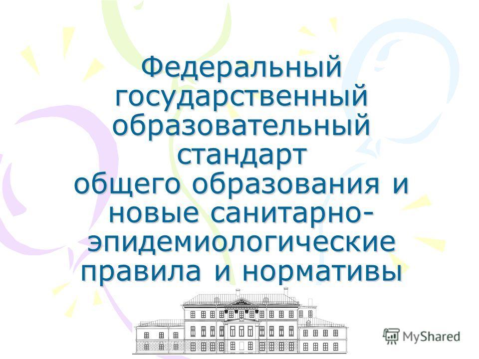 Федеральный государственный образовательный стандарт общего образования и новые санитарно- эпидемиологические правила и нормативы