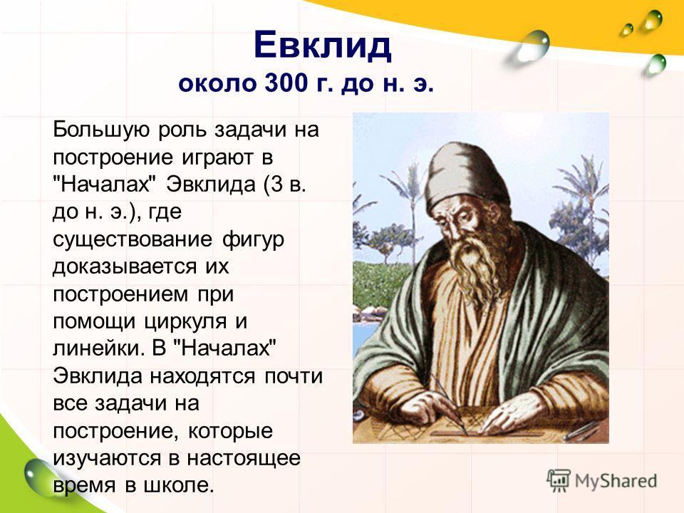 Евклид около 300 г. до н. э. Большую роль задачи на построение играют в