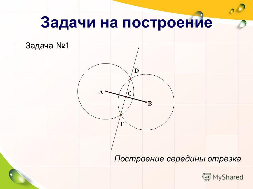Задачи на построение Задача 1 Построение середины отрезка E D C A B