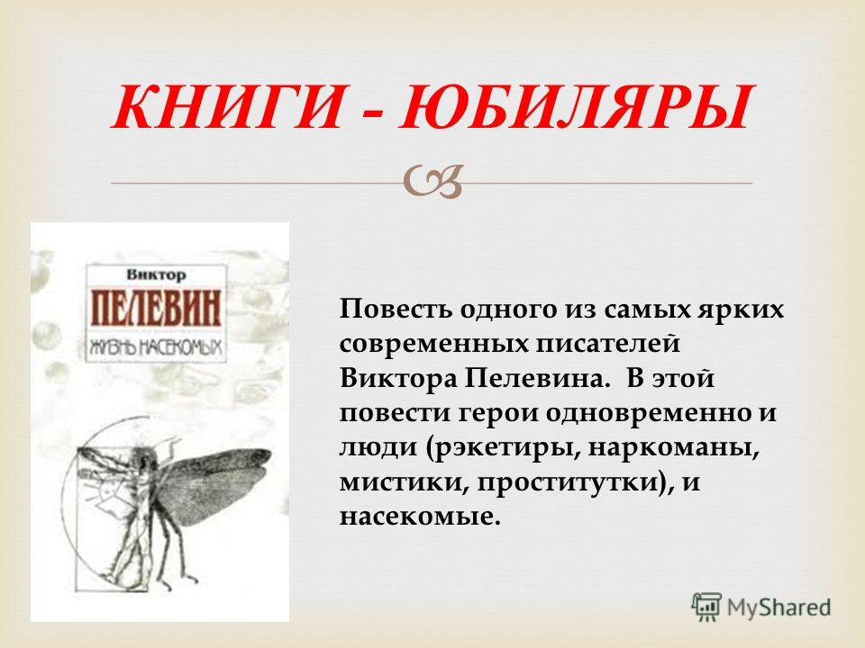 КНИГИ - ЮБИЛЯРЫ Повесть одного из самых ярких современных писателей Виктора Пелевина. В этой повести герои одновременно и люди (рэкетиры, наркоманы, мистики, проститутки), и насекомые.