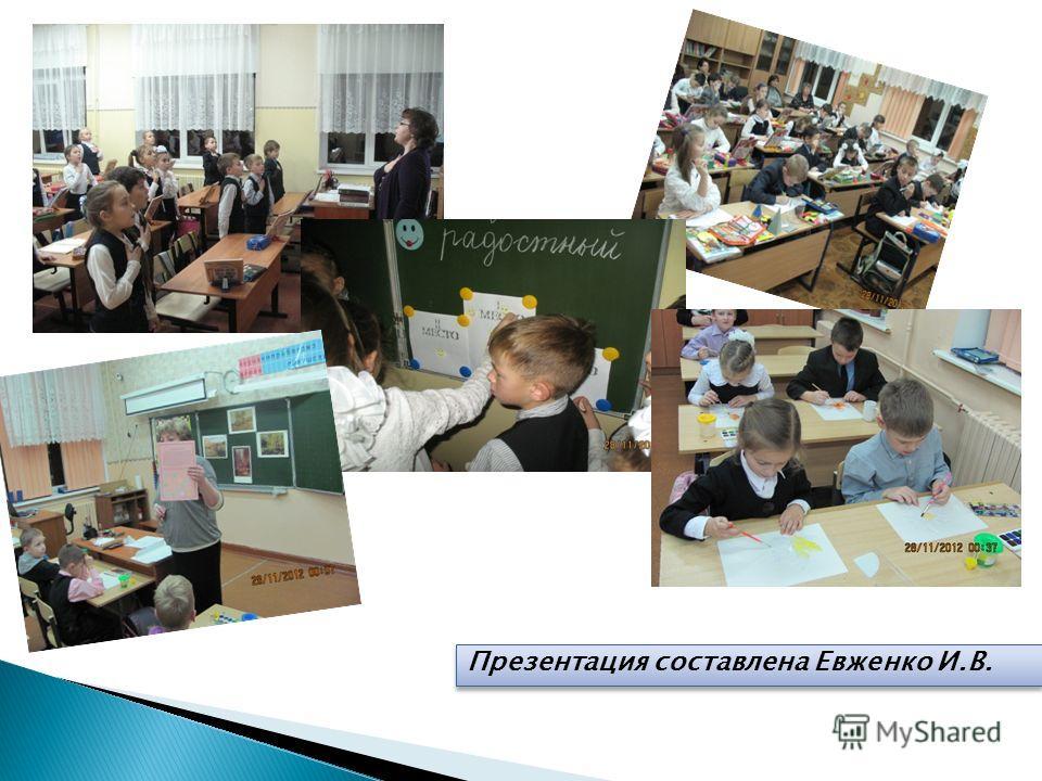 Презентация составлена Евженко И.В.