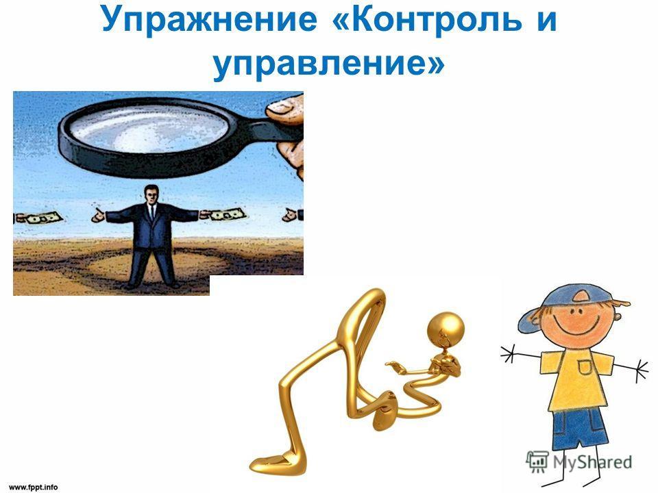 Упражнение «Контроль и управление»