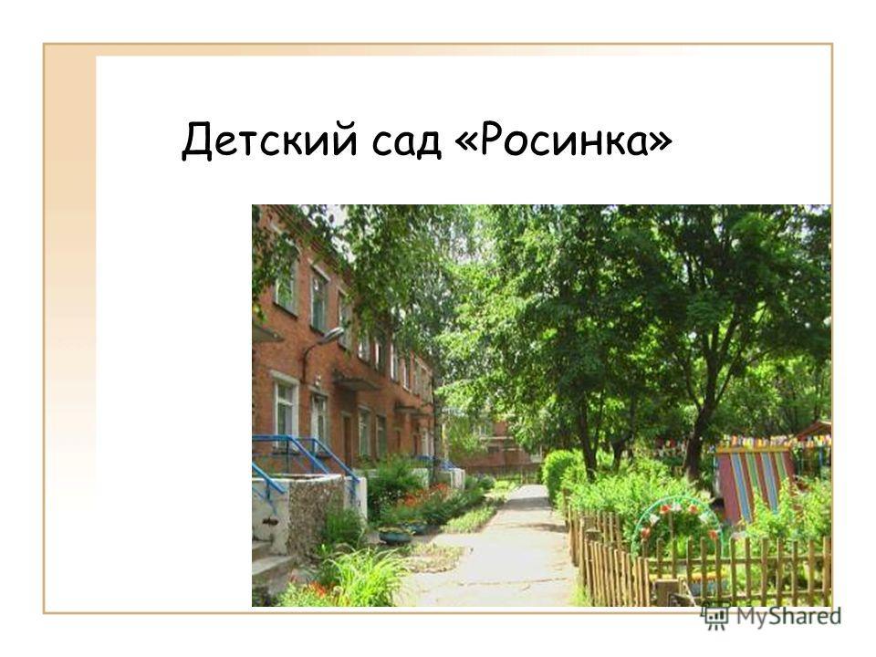 Детский сад «Росинка»
