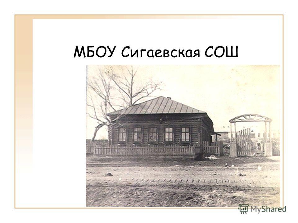 МБОУ Сигаевская СОШ
