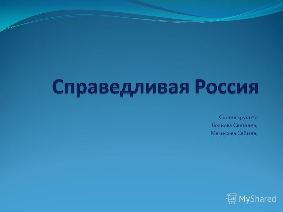 Состав группы: Волкова Светлана, Мамедова Сабина,