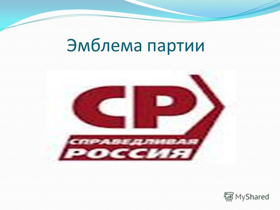 Эмблема партии