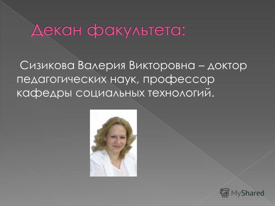 Сизикова Валерия Викторовна – доктор педагогических наук, профессор кафедры социальных технологий.