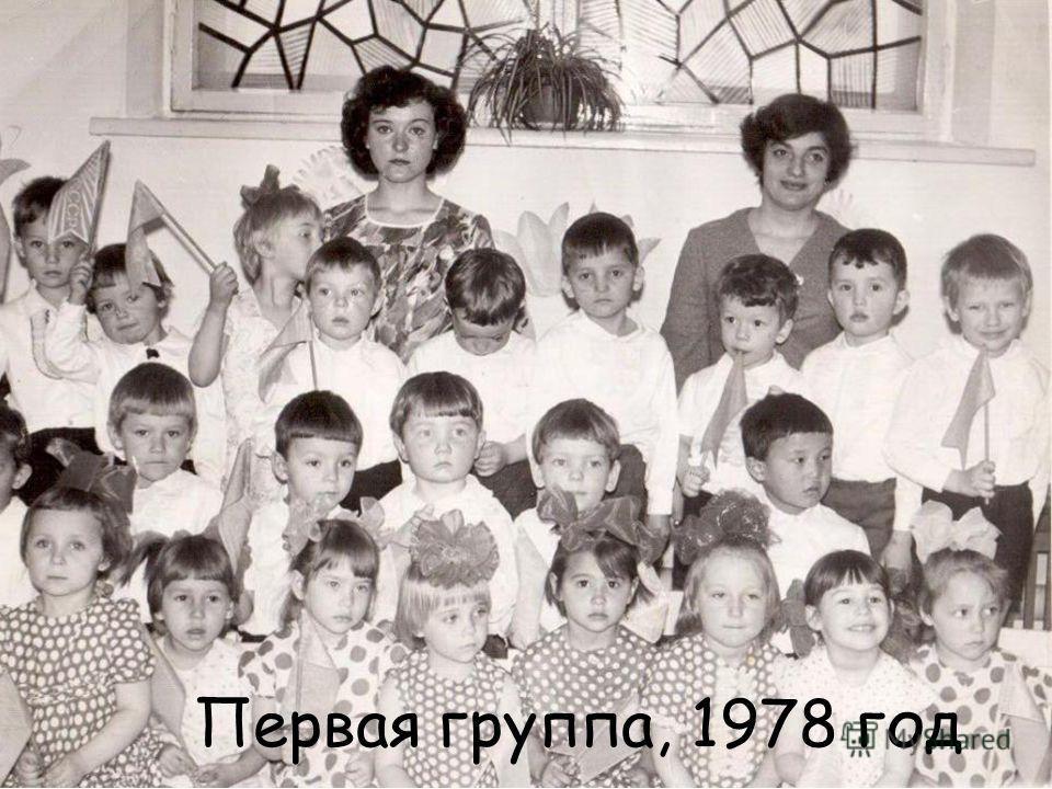 Первая группа, 1978 год