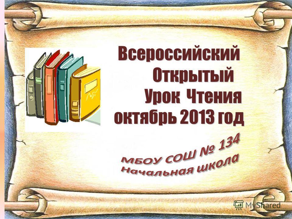 Всероссийский Открытый Открытый Урок Чтения Урок Чтения октябрь 2013 год