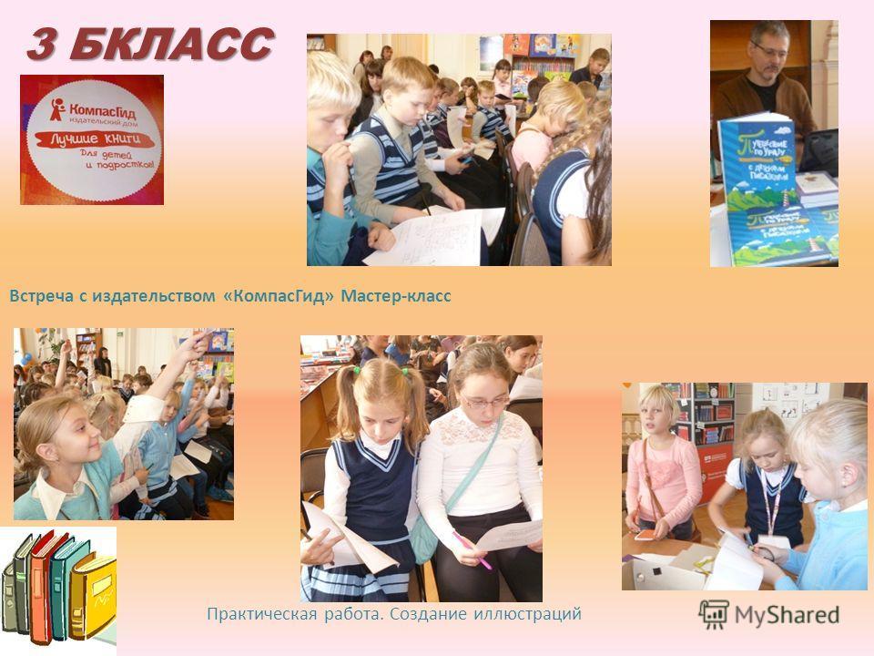 3 БКЛАСС Встреча с издательством «КомпасГид» Мастер-класс Практическая работа. Создание иллюстраций