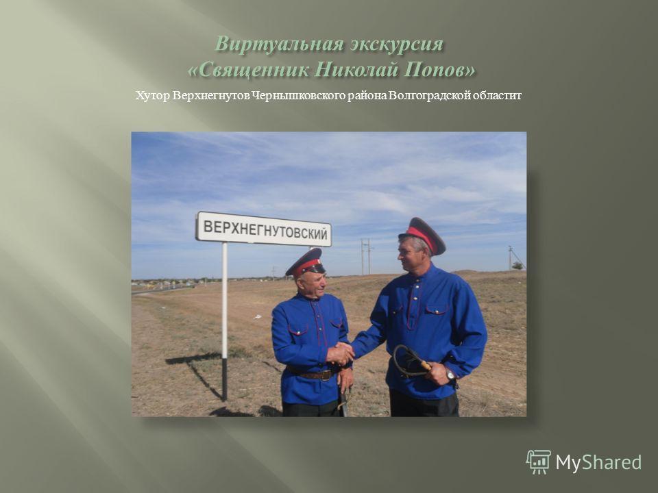 Хутор Верхнегнутов Чернышковского района Волгоградской областит