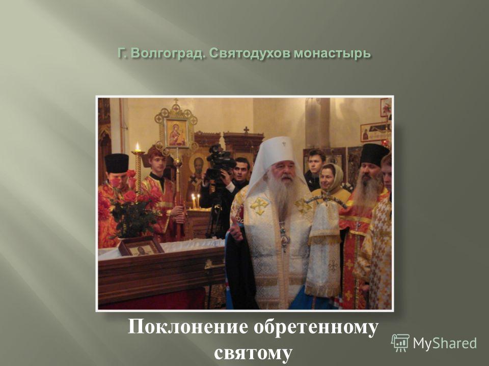 Поклонение обретенному святому