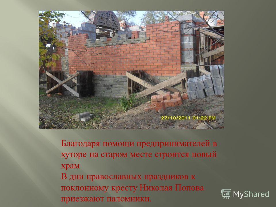 Благодаря помощи предпринимателей в хуторе на старом месте строится новый храм В дни православных праздников к поклонному кресту Николая Попова приезжают паломники.